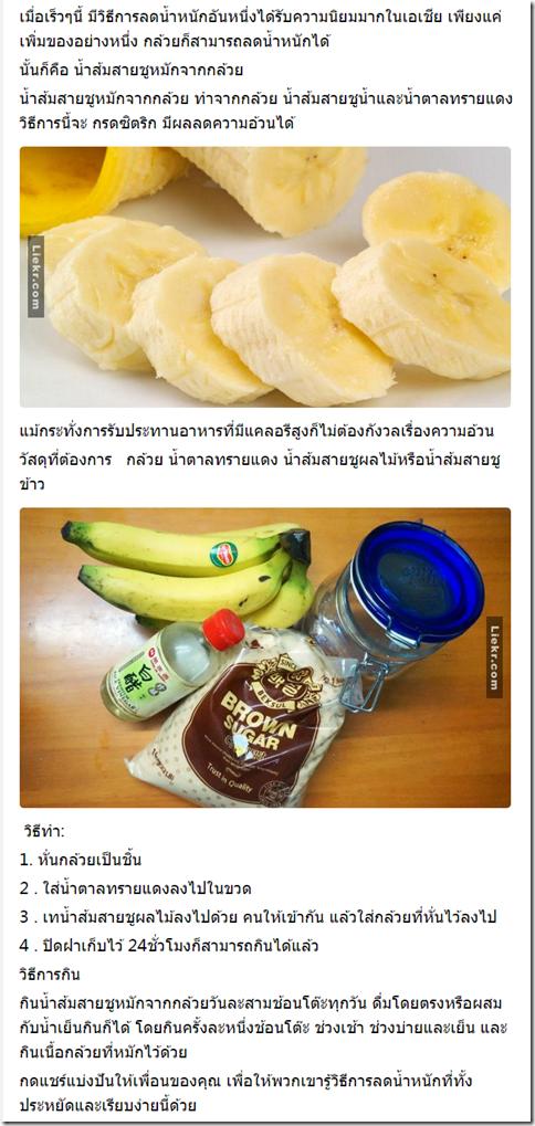 อ๋อ! เพียงแค่เพิ่มของอย่างหนึ่ง กล้วยก็สามารถลดน้ำหนักได้